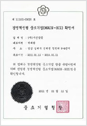 Certificates and Accreditation